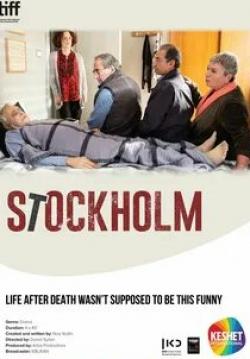 кадр из фильма Стокгольм