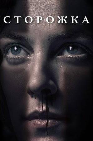 кадр из фильма Сторожка