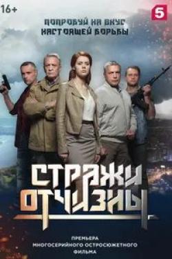 Сергей Воробьев и фильм Стражи Отчизны (2000)