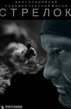 кадр из фильма Стрелок
