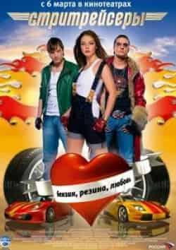 Николай Чиндяйкин и фильм Стритрейсеры (2008)