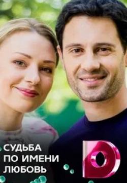 Судьба по имени любовь кадр из фильма