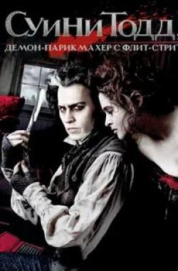 кадр из фильма Суинни Тодд: Демон-цирюльник с Флит-стрит на концерте