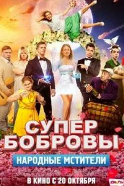 Елена Валюшкина и фильм СуперБобровы: Народные мстители (2018)