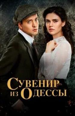 кадр из фильма Сувенир из Одессы