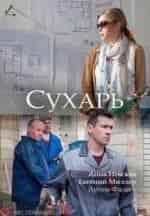 Анна Невская и фильм Сухарь