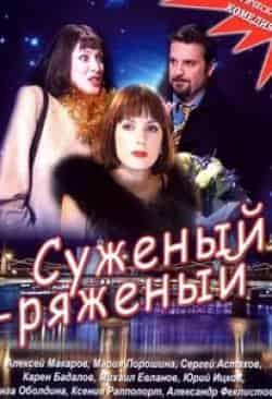 Сергей Астахов и фильм Суженый-ряженый