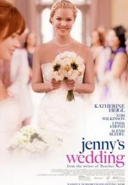 кадр из фильма Свадьба Дженни