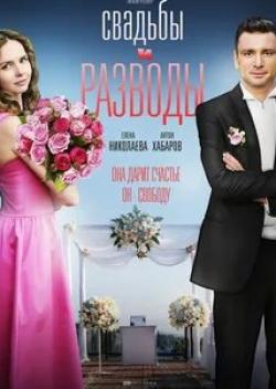 Ирина Розанова и фильм Свадьбы и разводы (2019)