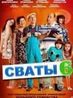Татьяна Васильева и фильм Сваты-6