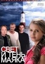 Алексей Янин и фильм Свет и тень маяка