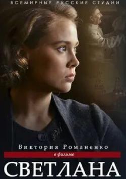 кадр из фильма Светлана