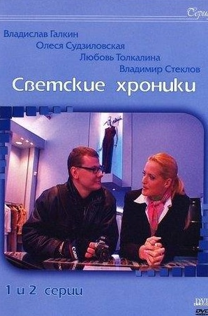 Григорий Сиятвинда и фильм Светские хроники (2002)