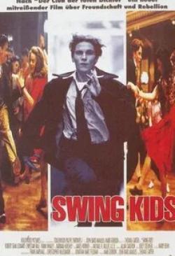 Илья Носков и фильм Свингеры (2021)