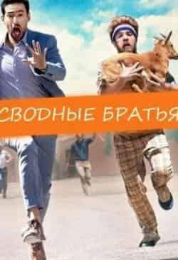 кадр из фильма Сводные братья