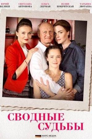 Ярослав Бойко и фильм Сводные судьбы (2015)