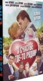 Александр Павлов и фильм Свое счастье