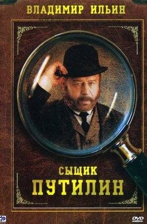 кадр из фильма Сыщик Путилин