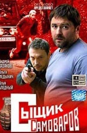 кадр из фильма Сыщик Самоваров