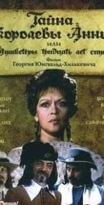 Михаил Боярский и фильм Тайна королевы Анны, или Мушкетеры тридцать лет спустя