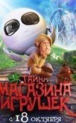 кадр из фильма Тайна магазина игрушек