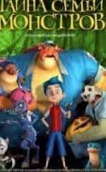 кадр из фильма Тайна семьи монстров