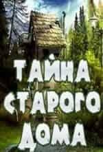 Сергей Чонишвили и фильм Тайна старого дома