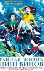 кадр из фильма Тайная жизнь пингвинов