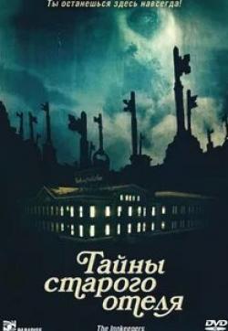 кадр из фильма Тайны старого отеля