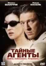 Андре Дюссолье и фильм Тайные агенты