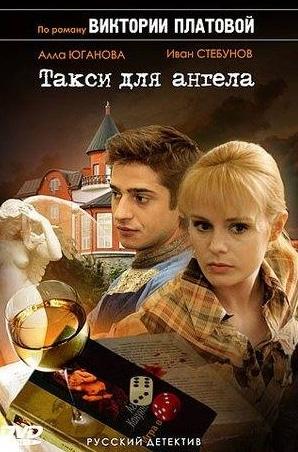 кадр из фильма Такси для ангела