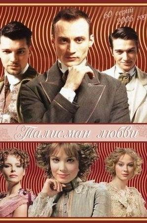 Николай Чиндяйкин и фильм Талисман любви