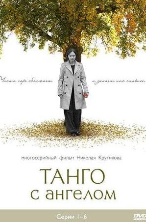 Анатолий Лобоцкий и фильм Танго с ангелом