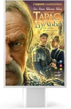 Михаил Боярский и фильм Тарас Бульба (телеверсия) (2010)