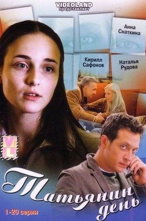 кадр из фильма Татьянин день