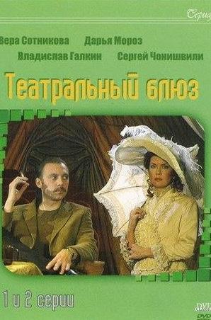 Владислав Галкин и фильм Театральный блюз (2003)