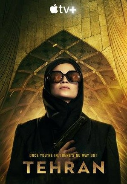 кадр из фильма Тегеран