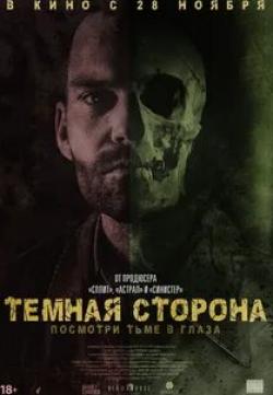 кадр из фильма Темная сторона