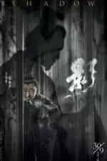 Тень кадр из фильма
