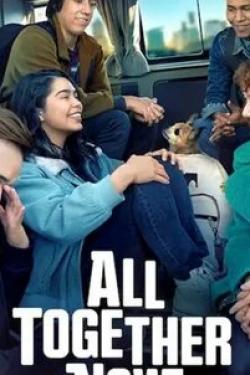 кадр из фильма Теперь мы все вместе