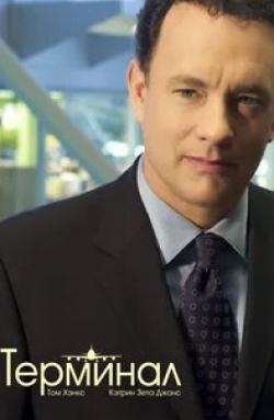 кадр из фильма Терминал