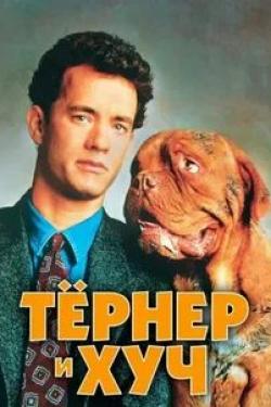 кадр из фильма Тернер и Хуч