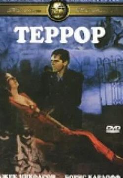 кадр из фильма Террор