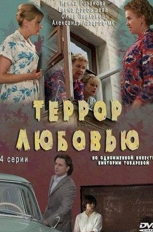 Екатерина Травова и фильм Террор любовью (2009)