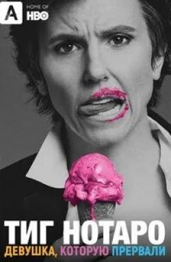 кадр из фильма Тиг Нотаро: Девушка, которую прервали