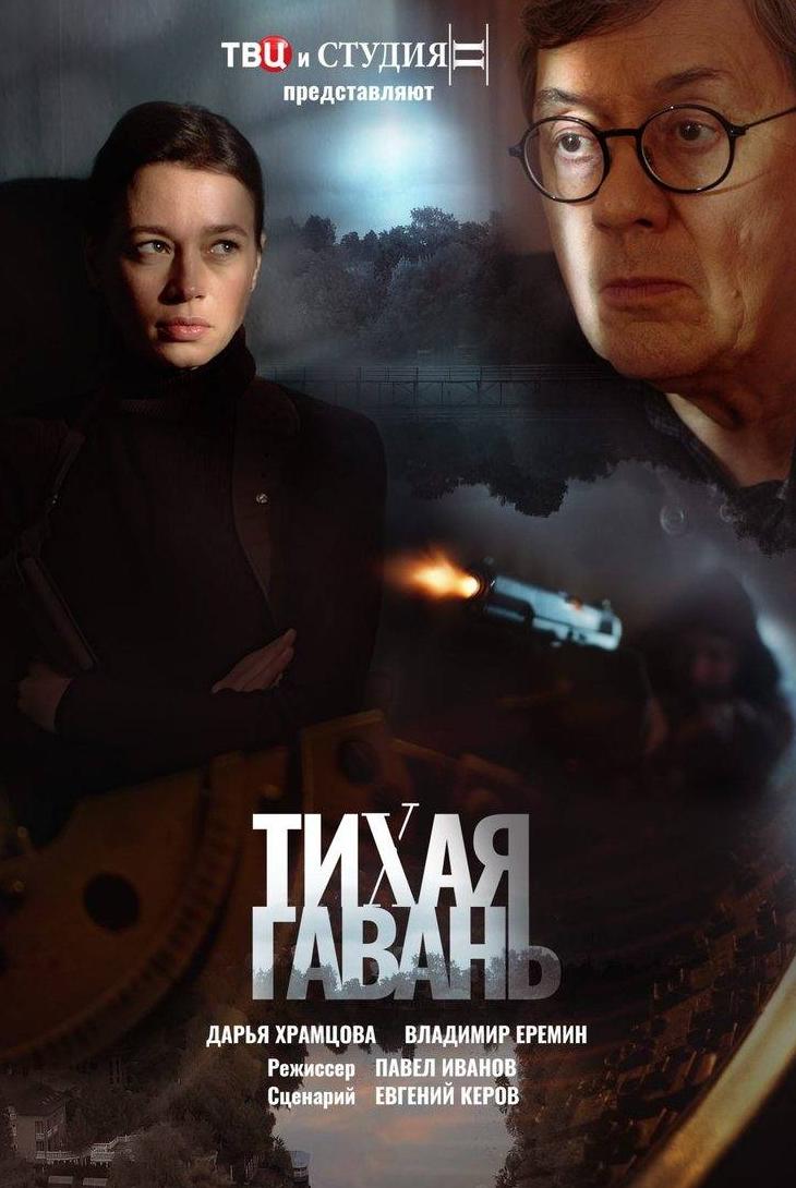 кадр из фильма Тихая гавань