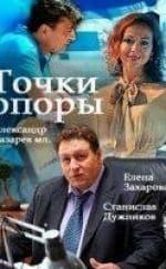Елена Захарова и фильм Точки опоры