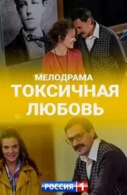 кадр из фильма Токсичная любовь