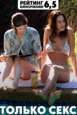 кадр из фильма Только секс