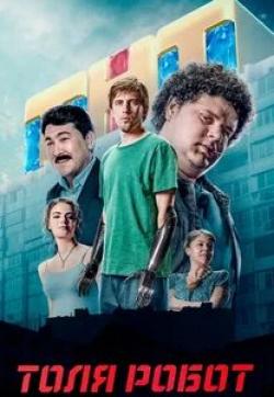 кадр из фильма Толя-робот